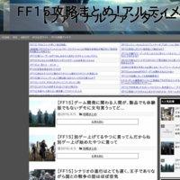 FF15攻略まとめ!アルティメット速報【ファイナルファンタジー15】